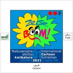 فراخوان اولین نمایشگاه بینالمللی کارتونی زاگرب کرواسی ۲۰۲۱