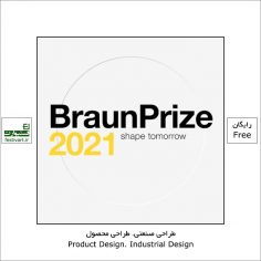 فراخوان بیست و یکمین رقابت بین المللی طراحی محصول Braun Prize ۲۰۲۱