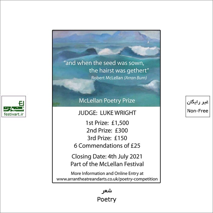 فراخوان جایزه بین المللی شعر McLellan ۲۰۲۱