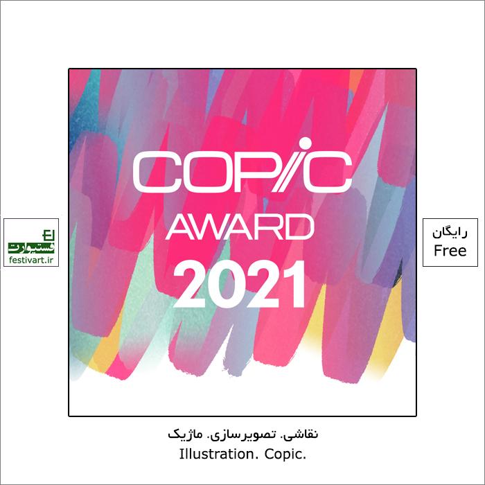 فراخوان جایزه بین المللی نقاشی Copic Award ۲۰۲۱