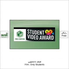 فراخوان جشنواره بین المللی فیلم دانشجویی Pro Carton ۲۰۲۱