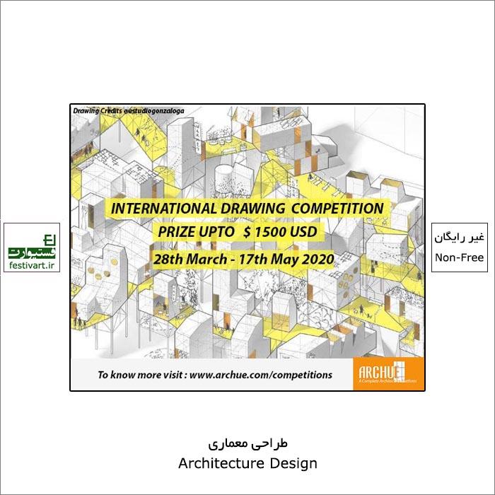 فراخوان جشنواره بین المللی معماری و طراحی Archue ۲۰۲۱