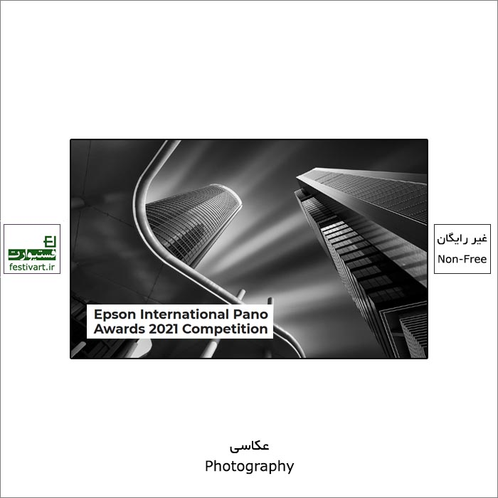 فراخوان دوازدهمین رقابت بین المللی عکاسی Epson ۲۰۲۱
