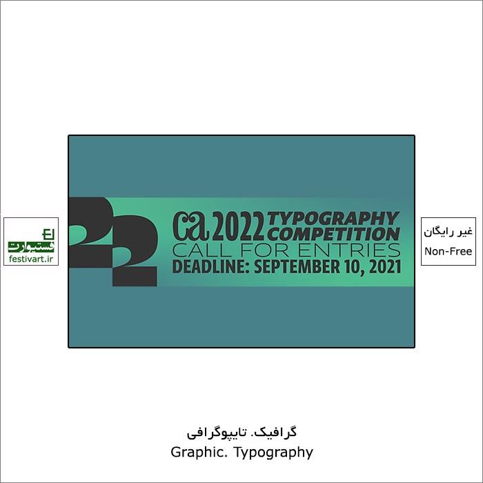 فراخوان رقابت بین المللی تایپوگرافی Communication Arts ۲۰۲۲