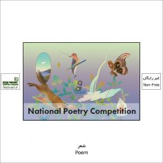 فراخوان رقابت بین المللی شعر ملیNational Poetry ۲۰۲۱