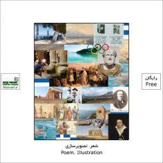 فراخوان رقابت بین المللی شعر و تصویرسازی Greek Bicentennial یونان ۲۰۲۱