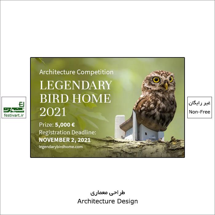 فراخوان رقابت بین المللی طراحی خانه پرنده LEGENDARY BIRD HOME ۲۰۲۱