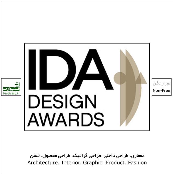 فراخوان رقابت بین المللی طراحی IDA ۲۰۲۱