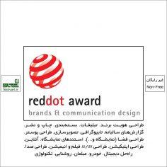 فراخوان رقابت بین المللی طراحی Red Dot ۲۰۲۱