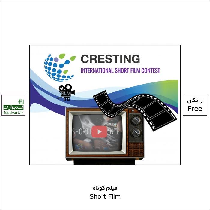 فراخوان رقابت بین المللی فیلم کوتاه Cresting ۲۰۲۱