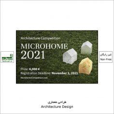 فراخوان رقابت بین المللی معماری MICROHOME ۲۰۲۱