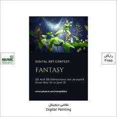 فراخوان رقابت بین المللی نقاشی دیجیتال Pixarra ۲۰۲۱