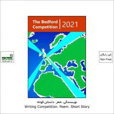 فراخوان رقابت بین المللی نویسندگی Bedford ۲۰۲۱