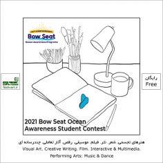 فراخوان رقابت هنری بین المللی دانش آموزی Bow Seat Ocean Awareness ۲۰۲۱