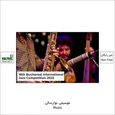 فراخوان شانزدهمین رقابت بین المللی موسیقی جاز بخارست Bucharest ۲۰۲۲