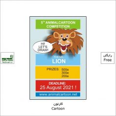 فراخوان ششمین جشنواره بین المللی کارتون حیوانات صربستان ۲۰۲۱