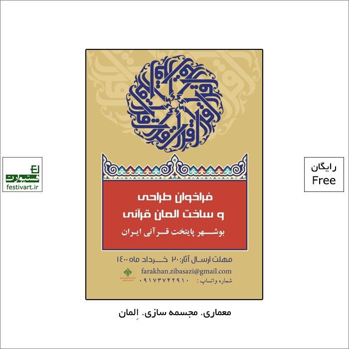 فراخوان طراحی و ساخت المان قرآنی