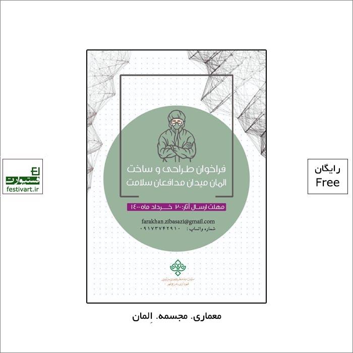 فراخوان طراحی و ساخت المان میدان مدافعان سلامت بندر بوشهر