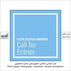 فراخوان رقابت بین المللی طراحی UCDA ۲۰۲۱