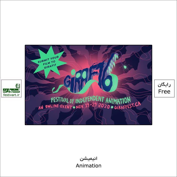 فراخوان هفدهمین جشنواره بین المللی انیمیشن مستقل GIRAF ۲۰۲۱