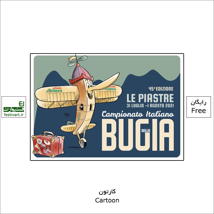 فراخوان چهل و پنجمین جشنواره بین المللی کارتون BUGIA ایتالیا ۲۰۲۱
