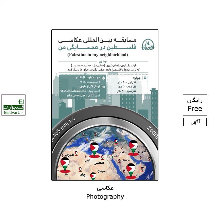 فراخوان مسابقه عکاسی بین المللی «فلسطین در همسایگی من»