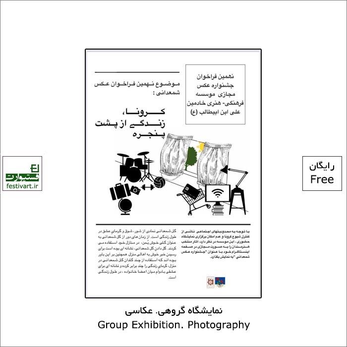 نهمین فراخوان جشنواره عکس مجازی شمعدانی