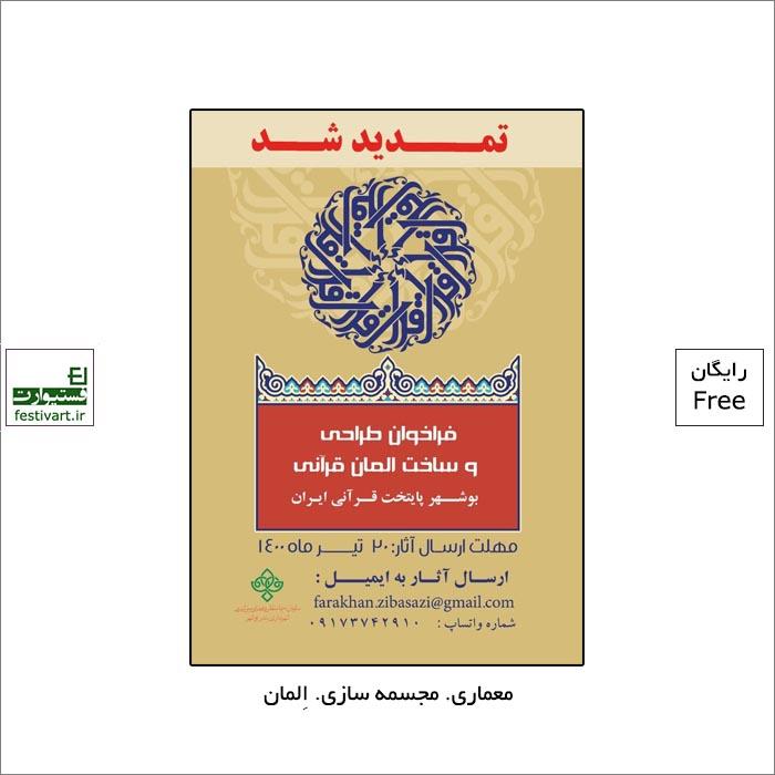 تمدید مهلت شرکت در فراخوان طراحی و ساخت المان قرآنی شهرداری بندر بوشهر