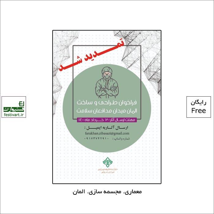 تمدید مهلت شرکت در فراخوان طراحی و ساخت المان میدان مدافعان سلامت