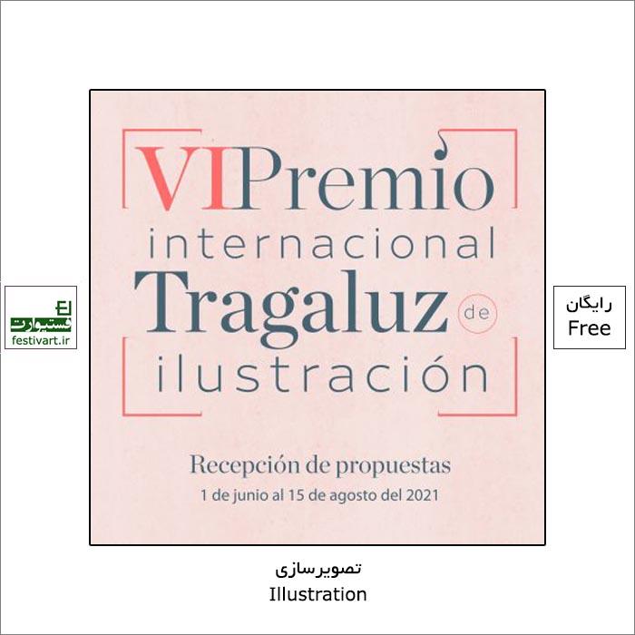 فراخوان بین المللی جایزه تصویرسازی Tragaluz ۲۰۲۱