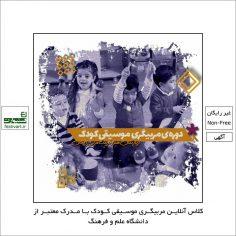 فراخوان ثبت نام دوره مربیگری موسیقی کودکان(اُرف) «با ارائه مدرک معتبر و قابل ترجمه از دانشگاه علم و فرهنگ»