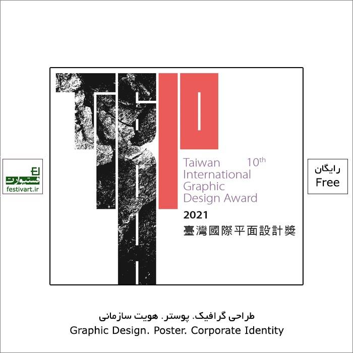فراخوان جایزه بین المللی طراحی گرافیک تایوان TIGDA ۲۰۲۱