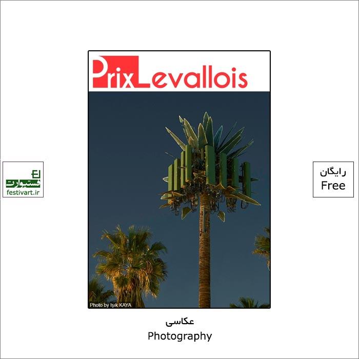 فراخوان جایزه بین المللی عکاسی Levallois ۲۰۲۱