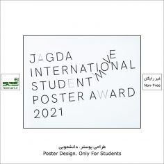 فراخوان جایزه بین المللی پوستر دانشجویی JAGDA ۲۰۲۱