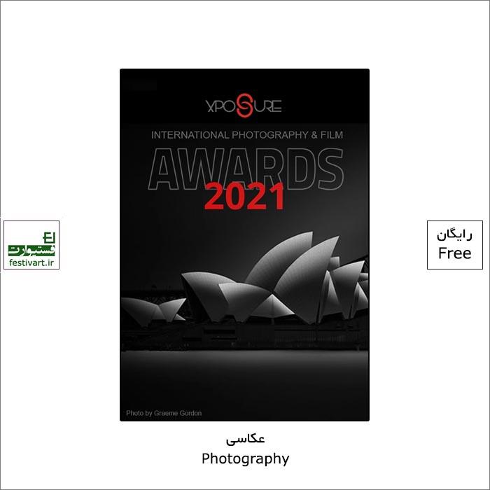 فراخوان جوایز بین المللی عکاسی و فیلم Xposure ۲۰۲۱