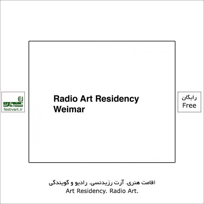 فراخوان رزیدنسی (اقامت هنری) در زمینه هنرهای رادیوییWeimar آلمان ۲۰۲۱