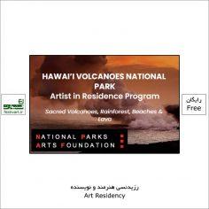 فراخوان رزیدنسی (اقامت هنری) هاوایی National parks arts foundation ۲۰۲۲
