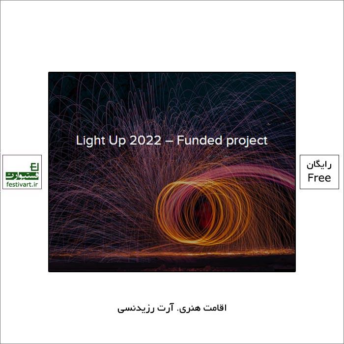 فراخوان رزیدنسی (اقامت هنری) Light Up در شهر اسکاگاستروند ۲۰۲۲