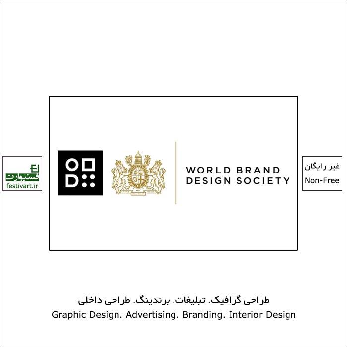 فراخوان رقابت بین المللی انجمن طراحی جهانی برند (WBDS) ۲۰۲۱