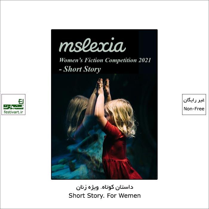فراخوان رقابت بین المللی داستان کوتاه زنانMslexia ۲۰۲۱