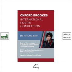 فراخوان رقابت بین المللی شعر دانشگاه آکسفورد ۲۰۲۱