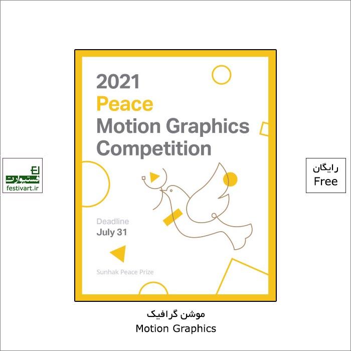 فراخوان رقابت بین المللی طراحی موشن گرافیک Peace Motion Graphics ۲۰۲۱