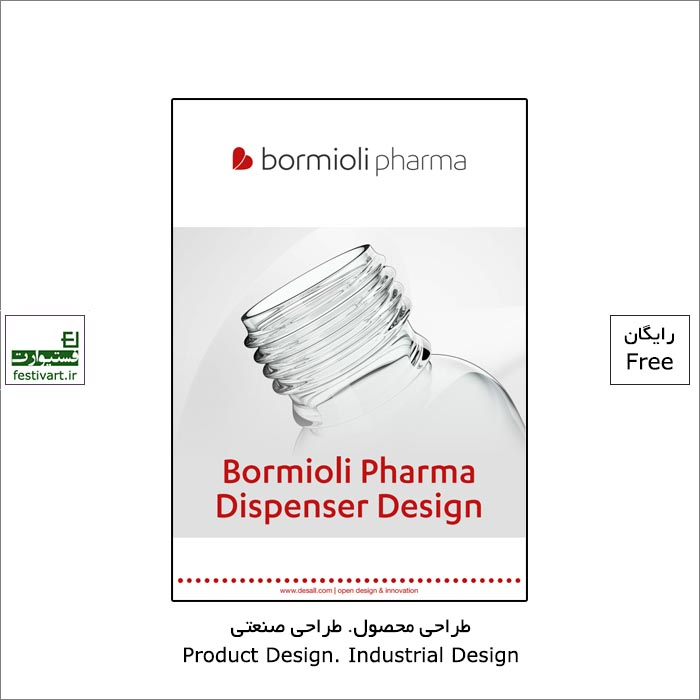 فراخوان رقابت بین المللی طراحی Bormioli Pharma ۲۰۲۱