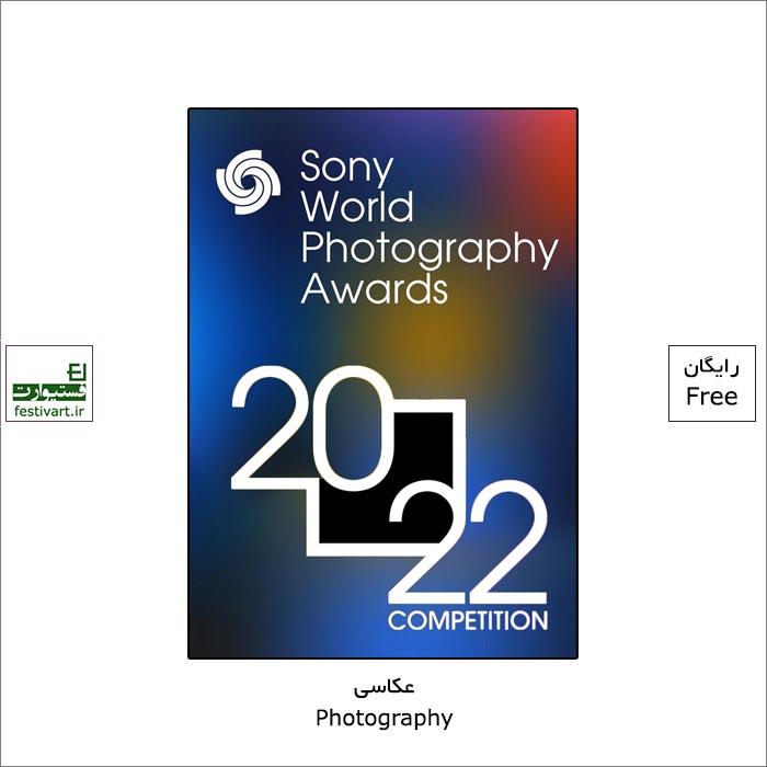 فراخوان رقابت بین المللی عکاسی سونی Sony World Photography ۲۰۲۲