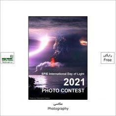 فراخوان رقابت بین المللی عکاسی شرکت SPIE به مناسبت روز جهانی نور ۲۰۲۱