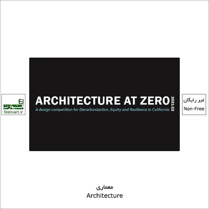 فراخوان رقابت بین المللی معماری ZERO ۲۰۲۲
