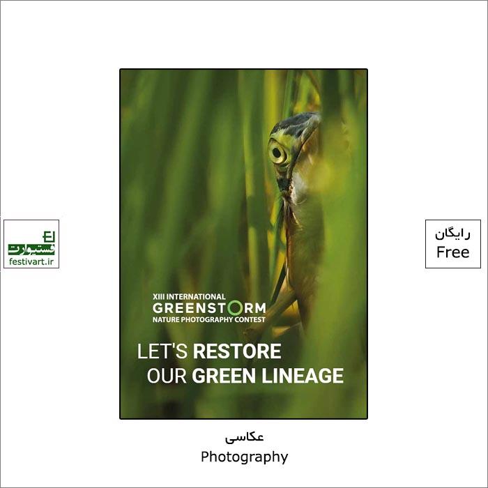 فراخوان سیزدهمین رقابت بین المللی عکاسی طبیعت Greenstorm ۲۰۲۱