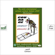 فراخوان ششمین رقابت بین المللی کارتون KOLASIN مونته نگرو ۲۰۲۱