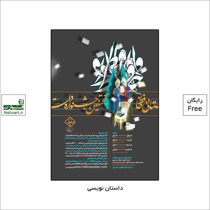 فراخوان نخستین جشنوارهی داستاننویسی حافظ