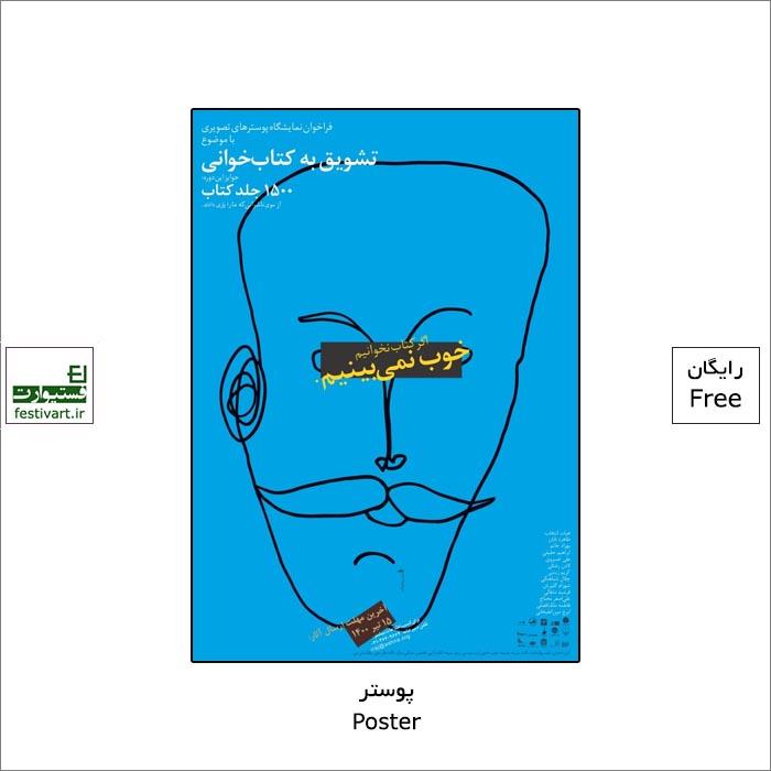 فراخوان نمایشگاه پوسترهای تصویری با موضوع تشویق به کتابخوانی